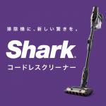 コードレス掃除機「シャークニンジャ」の評判・口コミ
