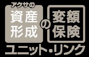 ユニット リンク 評判