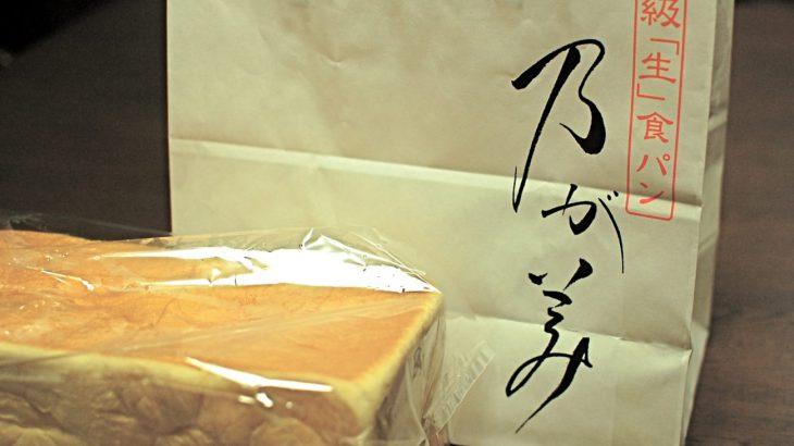 「乃が美」の高級「生」食パンの口コミ・評判