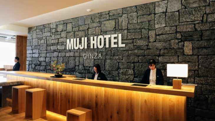 「MUJI HOTEL GINZA」の口コミ・評判