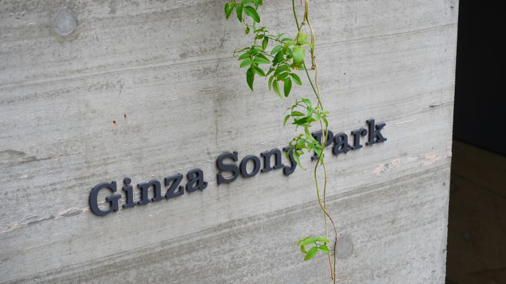「Ginza Sony Park」の口コミ・評判